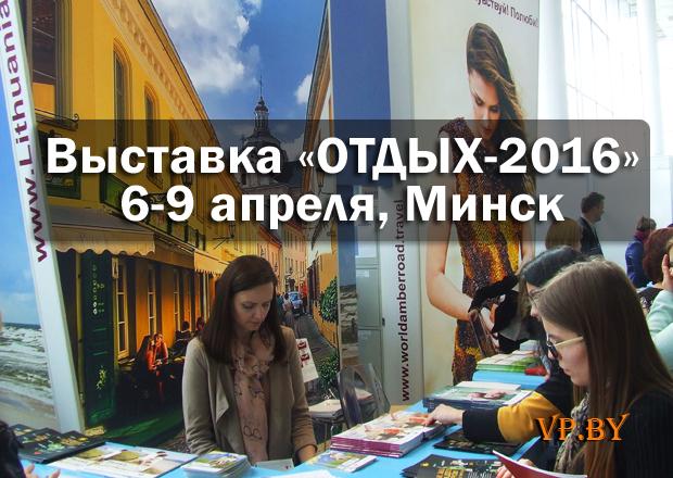 """На туристической выставке """"Отдых-2016"""" были представлены веломаршруты """"Воложинские гостинцы"""" и EuroVelo-2"""
