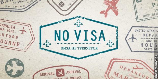 С 27.07.2018 для граждан 74 стран 30-дневное посещение Беларуси не требует визы!